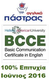 BCCE Επιτυχόντες